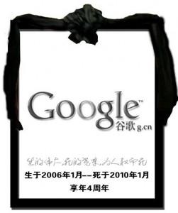 谷歌2010