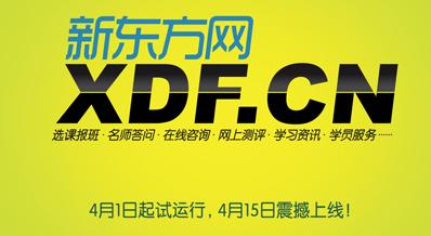 新东方网XDF.CN海报